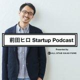 前田ヒロ Startup Podcast