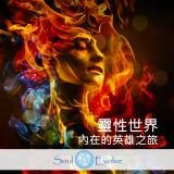 靈性世界 SoulEvolve 內在英雄之旅播客